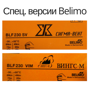 belimo_3.png