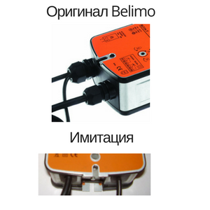 belimo_5.png